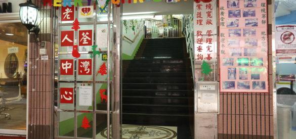 新界荃灣荃景圍 87-105 號荃灣中心商場1字樓 C1舖